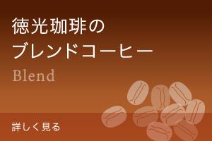 徳光珈琲のブレンドコーヒー