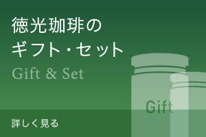 徳光珈琲のギフト・セット