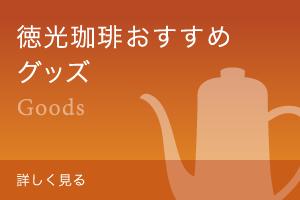 徳光珈琲のグッズ