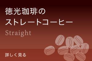 徳光珈琲のストレートコーヒー