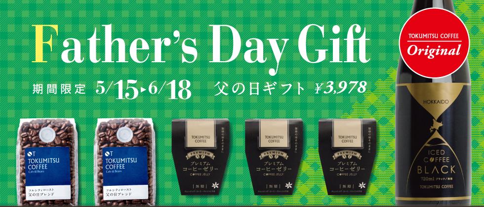 170515_gift